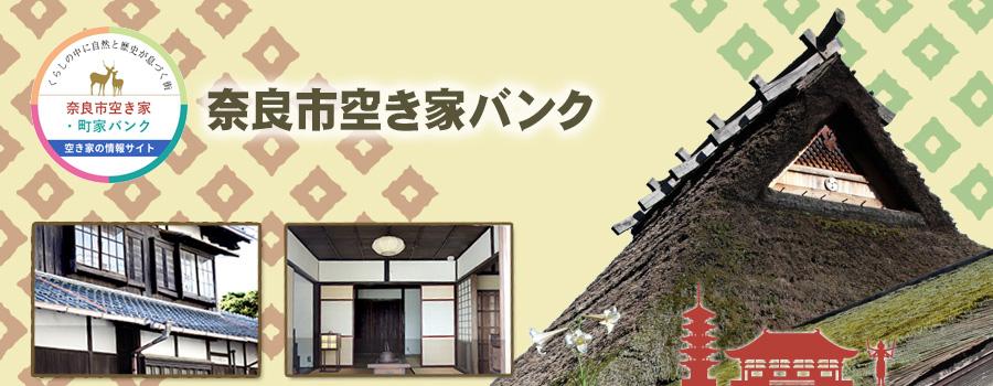 奈良市空き家バンク