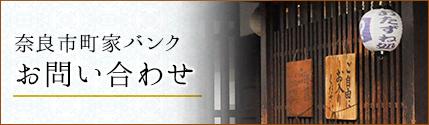奈良町町家バンクお問い合わせ