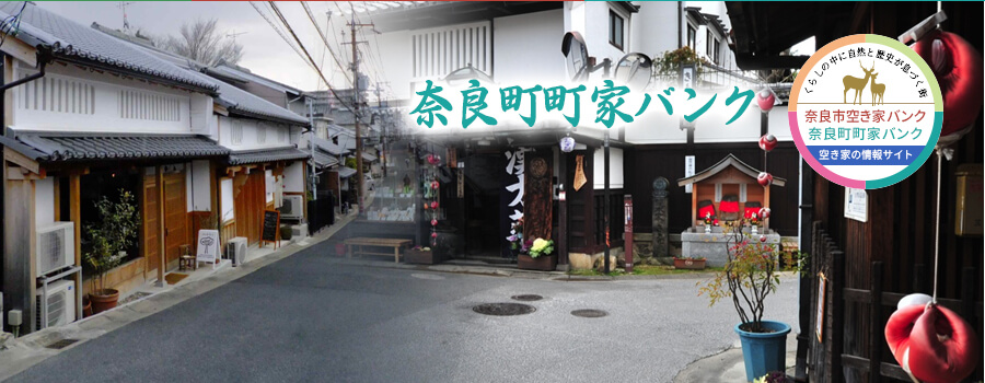 奈良町町家バンク
